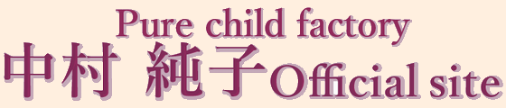 Pure child factory 中村純子 Official site